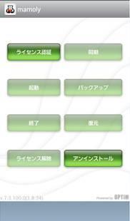 Androidアプリ「mamoly[まもりー] / 安心サポート」のスクリーンショット 1枚目