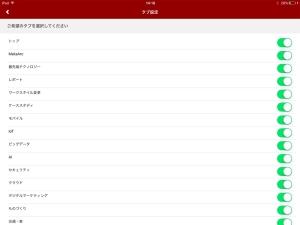 Androidアプリ「FUJITSU公式アプリ」のスクリーンショット 5枚目