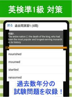 Androidアプリ「英検®準1級 問題集 解説付き  英検®準一級 過去問」のスクリーンショット 2枚目