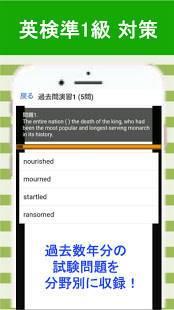 Androidアプリ「英検®準1級 問題集 解説付き  英検®準一級 過去問」のスクリーンショット 5枚目