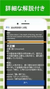 Androidアプリ「英検®準1級 問題集 解説付き  英検®準一級 過去問」のスクリーンショット 4枚目