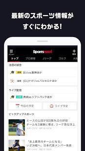 Androidアプリ「スポーツナビ‐野球/サッカー/ゴルフなど速報、ニュースが満載」のスクリーンショット 1枚目