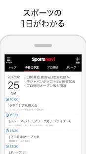 Androidアプリ「スポーツナビ‐野球/サッカー/ゴルフなど速報、ニュースが満載」のスクリーンショット 3枚目