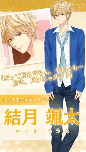 Androidアプリ「恋デレ◆恋愛ゲーム・乙女ゲーム・無料」のスクリーンショット 5枚目