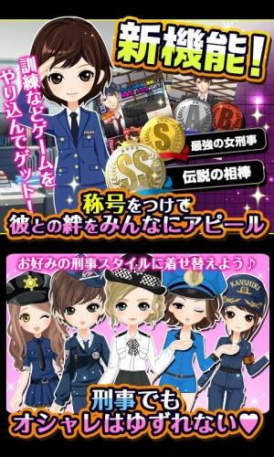 Androidアプリ「弾丸キス~恋の捜査ファイル~◆恋愛ゲーム」のスクリーンショット 5枚目