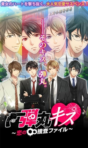 Androidアプリ「弾丸キス~恋の捜査ファイル~◆恋愛ゲーム」のスクリーンショット 1枚目
