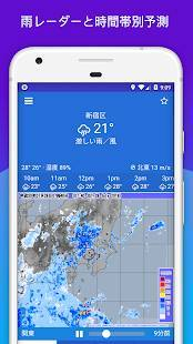 Androidアプリ「気象庁レーダー - JMA 雨 気象 予報 気象庁」のスクリーンショット 1枚目