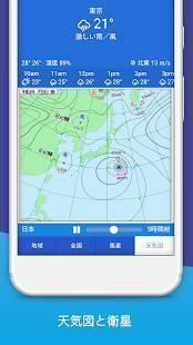 Androidアプリ「気象庁レーダー - JMA 雨 気象 予報 気象庁」のスクリーンショット 3枚目