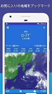 Androidアプリ「気象庁レーダー - JMA 雨 気象 予報 気象庁」のスクリーンショット 4枚目