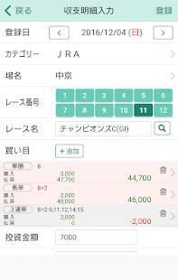 Androidアプリ「ギャンブル収支管理」のスクリーンショット 5枚目