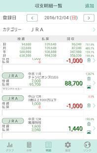 Androidアプリ「ギャンブル収支管理」のスクリーンショット 3枚目