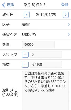 Androidアプリ「FX収支管理」のスクリーンショット 5枚目