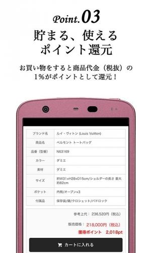 Androidアプリ「ハイブランドNo.1ショッピングモール ブラモ!」のスクリーンショット 4枚目
