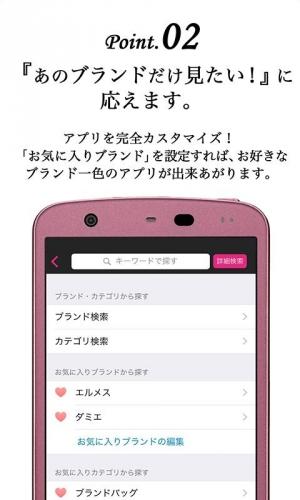 Androidアプリ「ハイブランドNo.1ショッピングモール ブラモ!」のスクリーンショット 3枚目