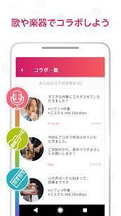 Androidアプリ「nana - 歌でつながる音楽コラボSNS」のスクリーンショット 3枚目