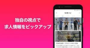 Androidアプリ「転職ナビ-正社員の求人がみつかる転職アプリ」のスクリーンショット 4枚目