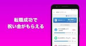 Androidアプリ「転職ナビ-正社員の求人がみつかる転職アプリ」のスクリーンショット 5枚目