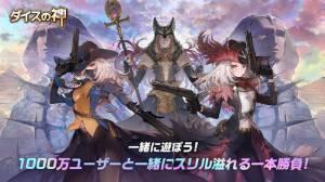 Androidアプリ「ダイスの神」のスクリーンショット 1枚目