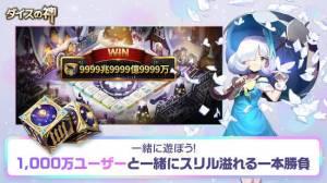 Androidアプリ「ダイスの神」のスクリーンショット 2枚目