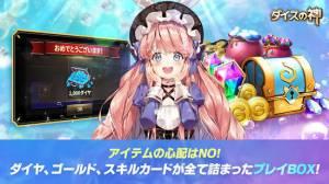 Androidアプリ「ダイスの神」のスクリーンショット 5枚目