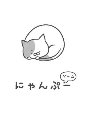 Androidアプリ「激ムズ!ねこじゃんぷ2」のスクリーンショット 4枚目