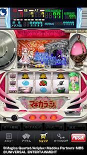 Androidアプリ「[モバ7]SLOT魔法少女まどか☆マギカ」のスクリーンショット 4枚目