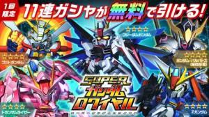 Androidアプリ「スーパーガンダムロワイヤル-バンダイナムコエンターテインメントが贈る機動戦士ガンダムのアプリゲーム-」のスクリーンショット 1枚目