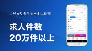 Androidアプリ「転職ならリクルートエージェント」のスクリーンショット 3枚目