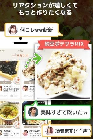 Androidアプリ「ちょい足しグルメのレシピアプリ「マカナイ」レシピ検索アプリ」のスクリーンショット 4枚目