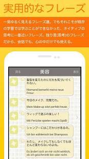 Androidアプリ「「ひとりごとドイツ語」独り言のフレーズ集」のスクリーンショット 3枚目
