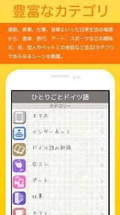 Androidアプリ「「ひとりごとドイツ語」独り言のフレーズ集」のスクリーンショット 2枚目