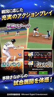 Androidアプリ「プロ野球スピリッツA」のスクリーンショット 3枚目