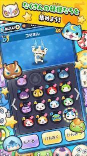 Androidアプリ「妖怪ウォッチ ぷにぷに」のスクリーンショット 4枚目
