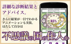 Androidアプリ「不思議ちゃん/不思議くん診断」のスクリーンショット 3枚目