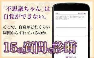 Androidアプリ「不思議ちゃん/不思議くん診断」のスクリーンショット 2枚目