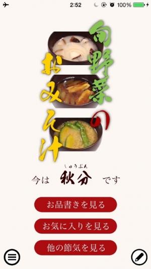 Androidアプリ「旬野菜のおみそ汁」のスクリーンショット 1枚目