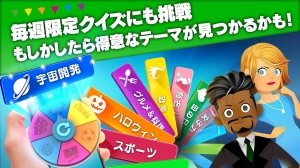 Androidアプリ「TRIVIAL PURSUIT ~みんなでクイズゲーム~」のスクリーンショット 3枚目