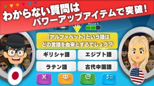 Androidアプリ「TRIVIAL PURSUIT ~みんなでクイズゲーム~」のスクリーンショット 2枚目