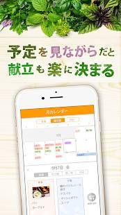 Androidアプリ「コンダッテ - No.1家事カレンダー」のスクリーンショット 3枚目