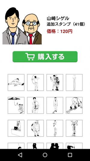 Androidアプリ「山崎シゲルカメラ」のスクリーンショット 2枚目
