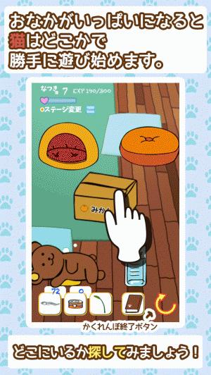 Androidアプリ「ねこかつ。猫は勝手に遊んでる。」のスクリーンショット 4枚目