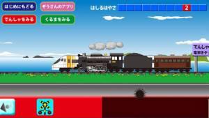 Androidアプリ「でんしゃスイスイ【電車で遊ぼう】【新幹線・働く車】」のスクリーンショット 3枚目