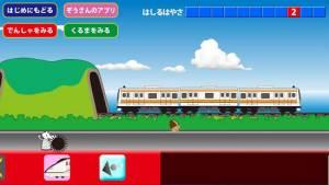 Androidアプリ「でんしゃスイスイ【電車で遊ぼう】【新幹線・働く車】」のスクリーンショット 4枚目