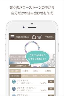 Androidアプリ「パワーストーンオーダーメイドブレスレット作成 パスクル」のスクリーンショット 2枚目