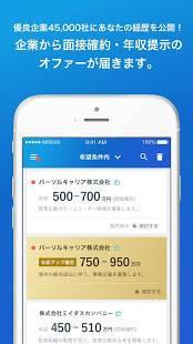 Androidアプリ「ミイダス - あなたの本当の市場価値を見いだす転職アプリ」のスクリーンショット 1枚目