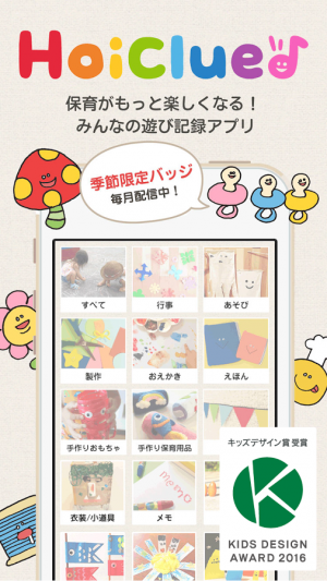 Androidアプリ「保育や遊びを楽しく記録&みんなの遊びアプリ[ほいくる]」のスクリーンショット 1枚目