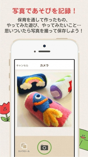 Androidアプリ「保育や遊びを楽しく記録&みんなの遊びアプリ[ほいくる]」のスクリーンショット 2枚目