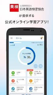 Androidアプリ「<英検公式>スタディギア for EIKEN」のスクリーンショット 1枚目