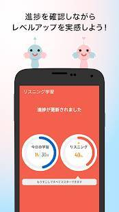 Androidアプリ「<英検公式>スタディギア for EIKEN」のスクリーンショット 2枚目
