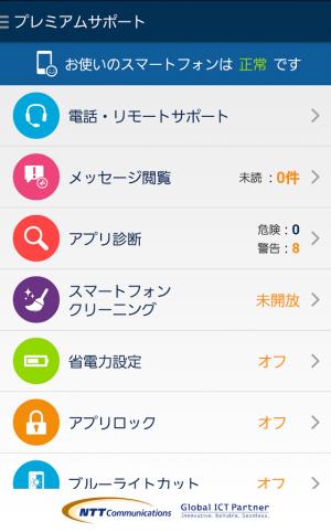 Androidアプリ「プレミアムサポート」のスクリーンショット 1枚目